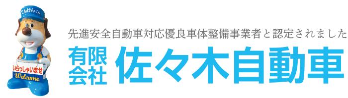有限会社佐々木自動車 先進安全自動車対応優良車体整備事業者と認定されました